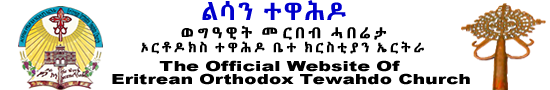 The Official Website of Eritrean Orthodox Tewahdo Church